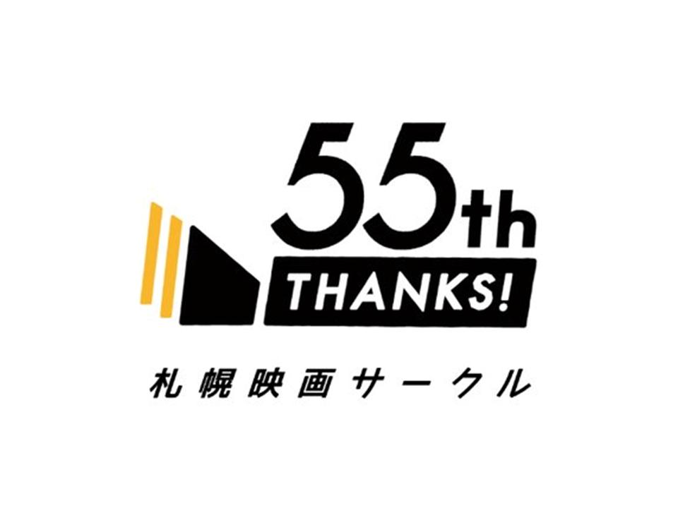 札幌映画サークル