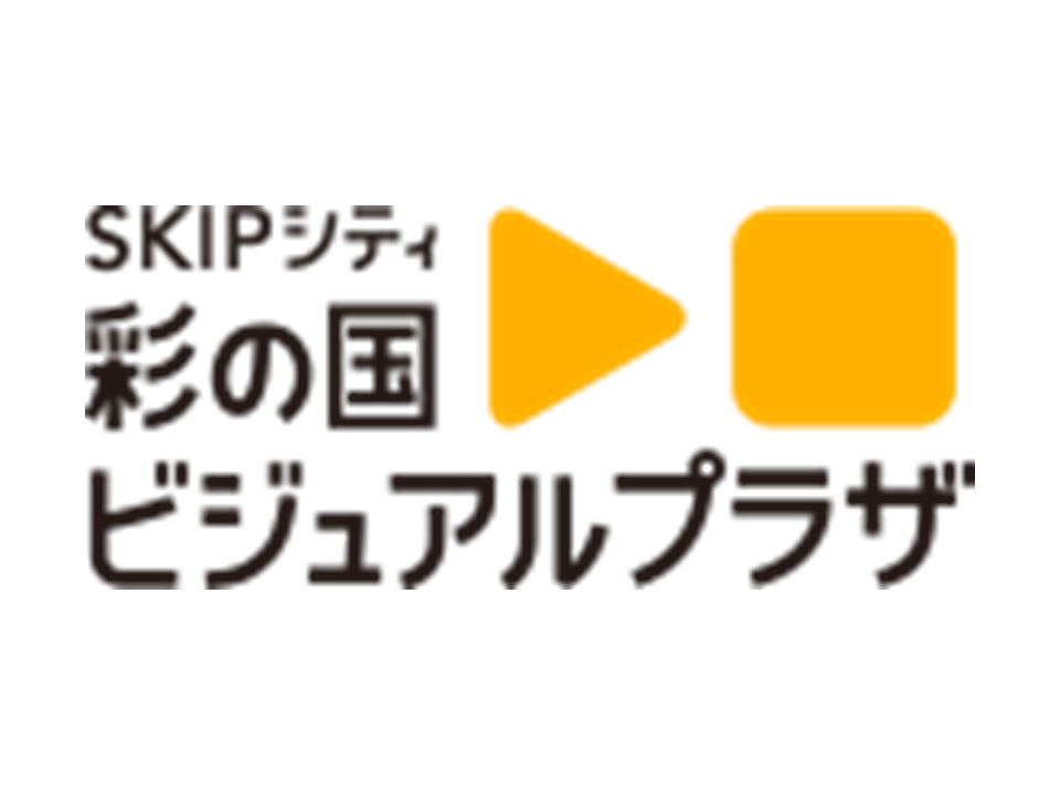 SKIPシティ彩の国ビジュアルプラザ