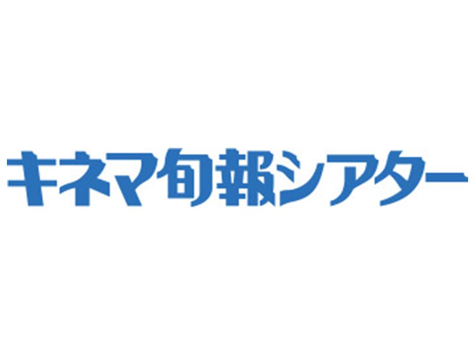 キネマ旬報シアター
