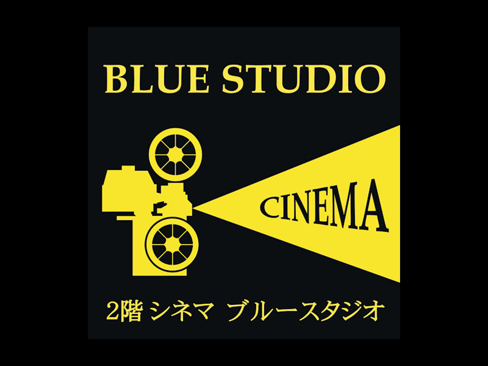 シネマブルースタジオ