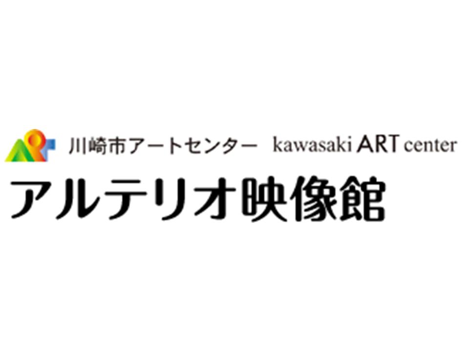 川崎市アートセンター アルテリオ映像館