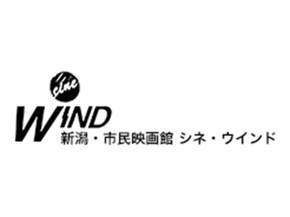 新潟・市民映画館 シネ・ウインド