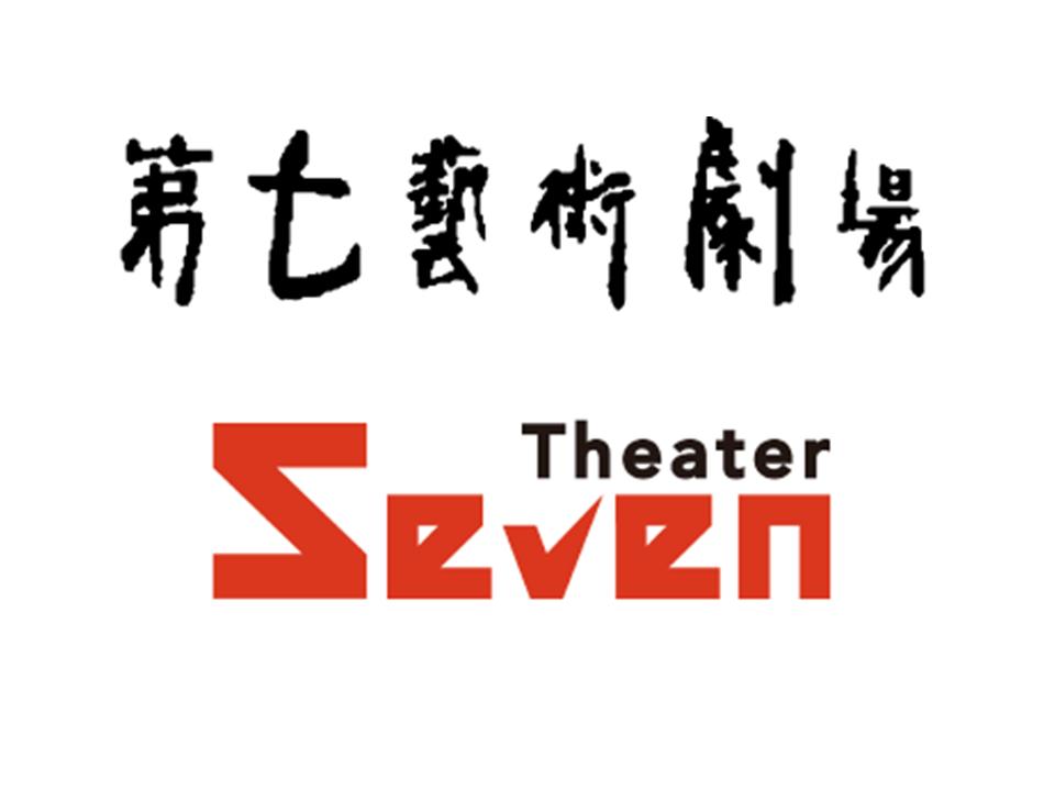 第七藝術劇場/シアターセブン