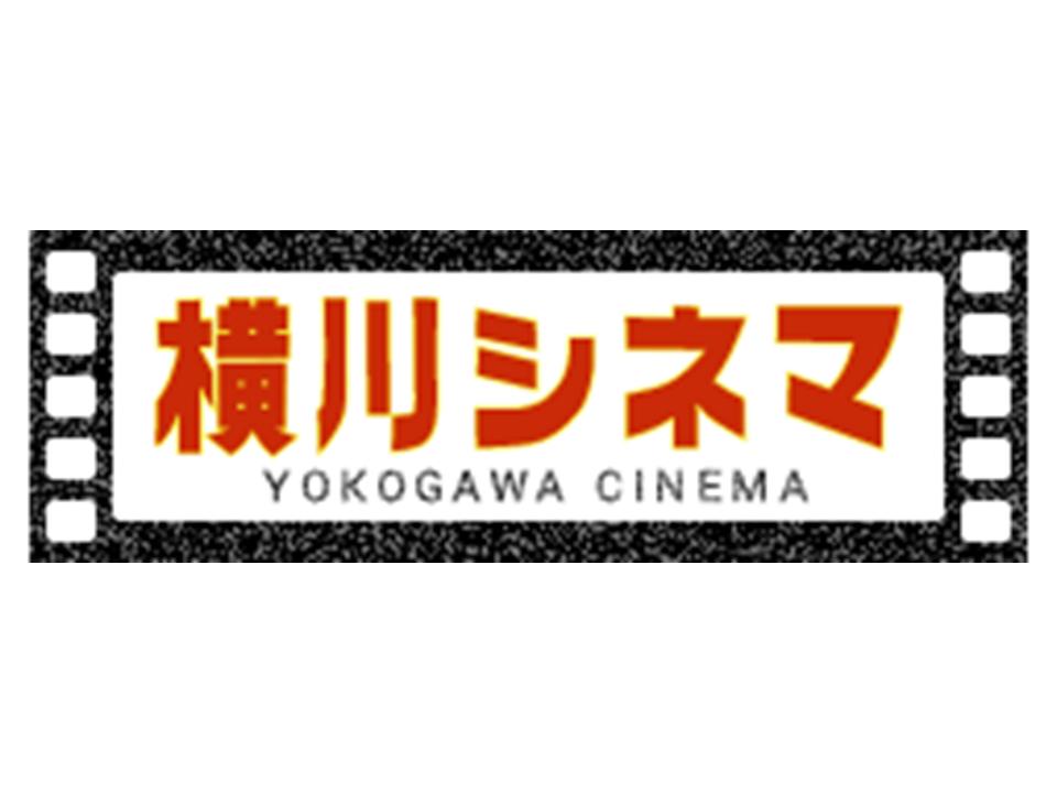広島横川シネマ