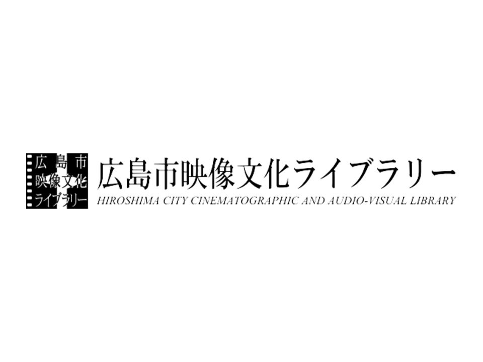 広島市映像文化ライブラリー