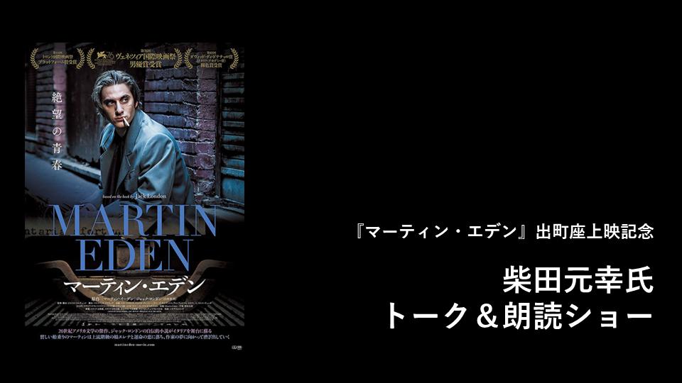 『マーティン・エデン』上映記念 柴田元幸氏トーク&朗読ショー