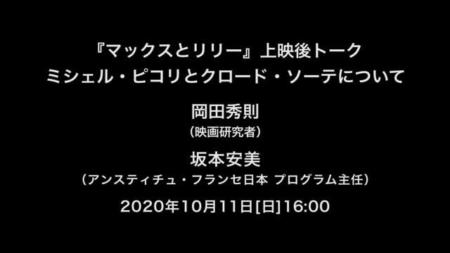 ミシェル・ピコリ追悼特集 岡田秀則氏+坂本安美氏トーク